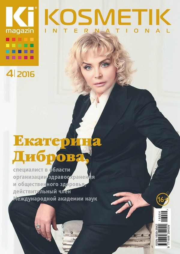 KOSMETIK International, №4/2016