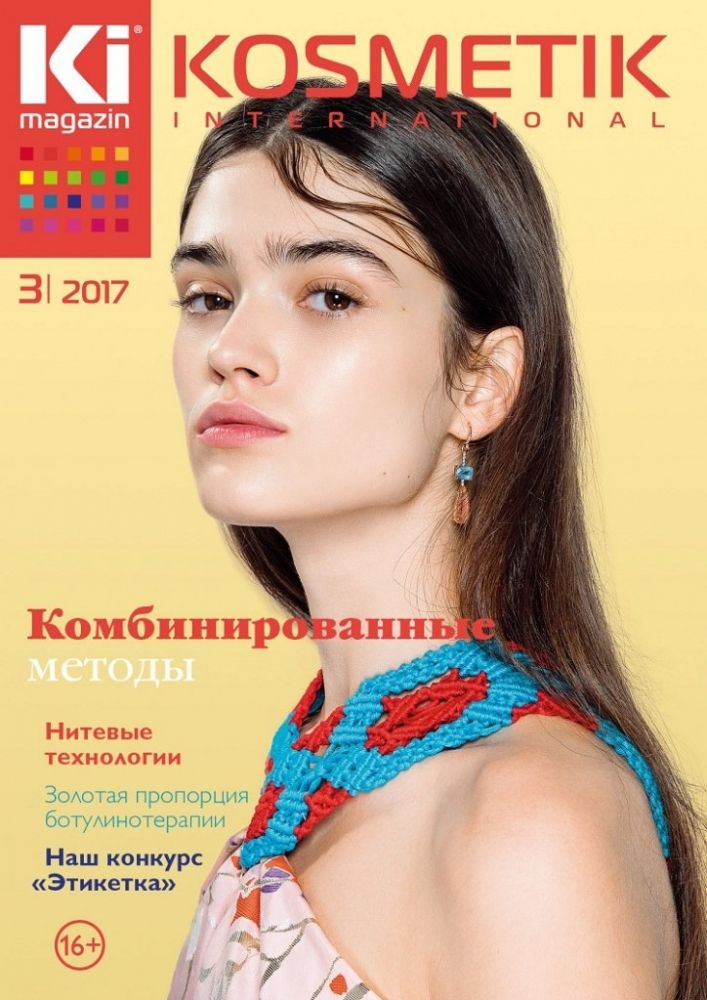 KOSMETIK International, №3/2017